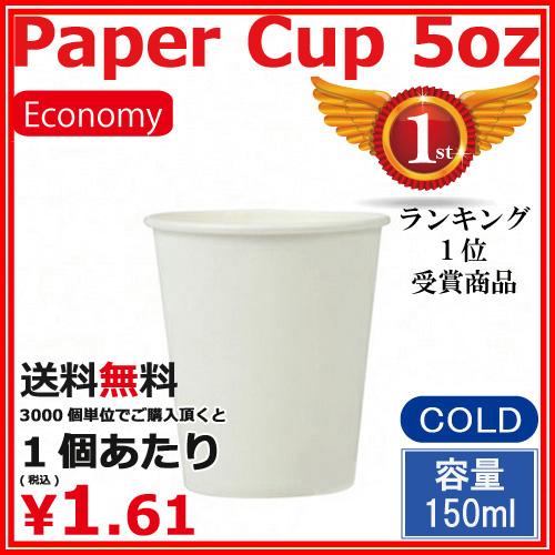 エコノミー紙コップ5オンス(ホワイト)