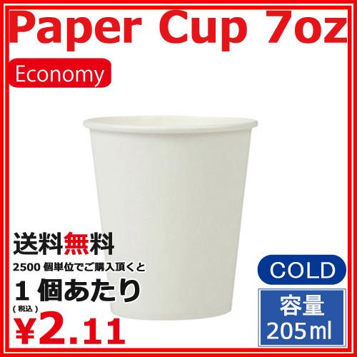 紙コップ7オンス(ホワイト) 205ml