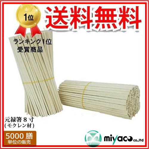 割り箸 元禄箸8寸(MO材)
