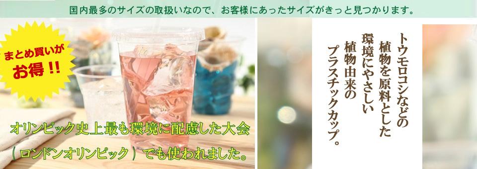 プラスチックカップ(PLA)
