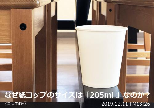 (コラム7)なぜ紙コップのサイズは「205ml」なのか?