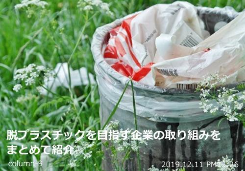 (コラム9)脱プラスチックを目指す企業の取り組みをまとめて紹介
