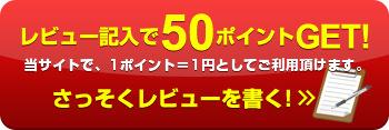 レビュー記入で50ポイントGET!当サイトで、1ポイント=1円としてご利用頂けます。さっそくレビューを書く!