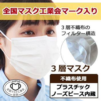 3層構造マスク(全国マスク工業会)