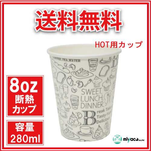 業務用 断熱紙コップ8オンス(モノクローム W) 280ml