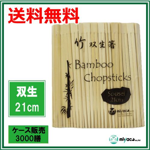 業務用割り箸 竹箸 双生8寸(21cm)