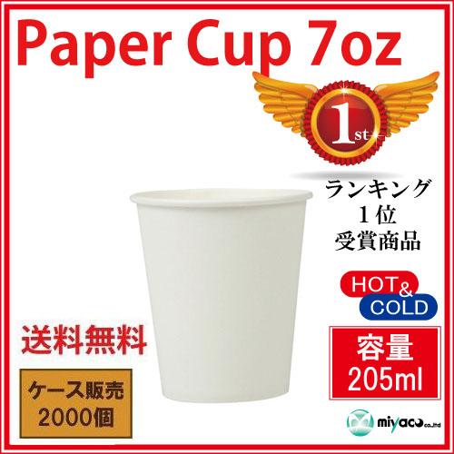 紙コップ7オンス