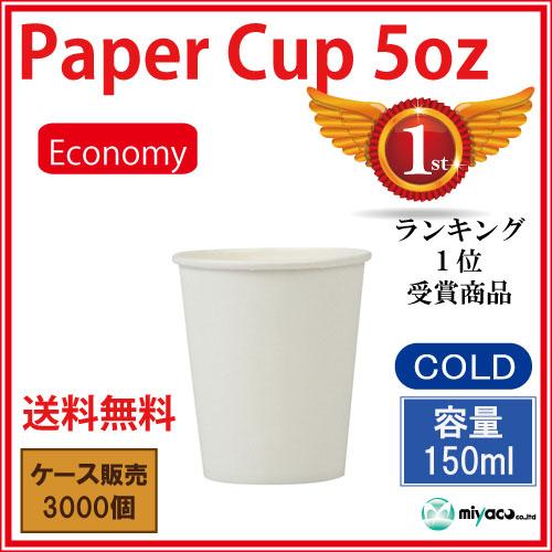 ECONOMY紙コップ5オンス