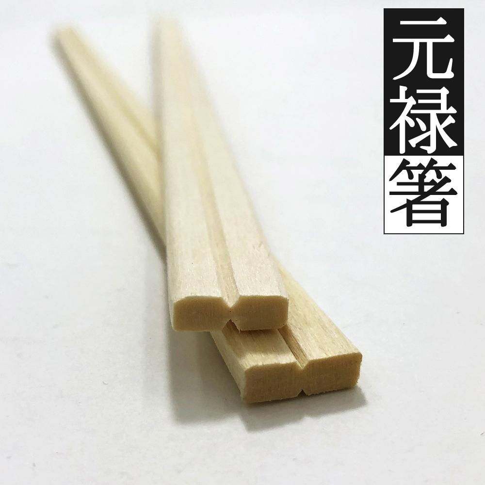 一般的によく使用されている元禄箸