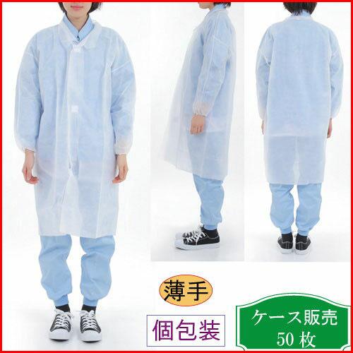 使い捨て白衣 ディスポ白衣(薄手)