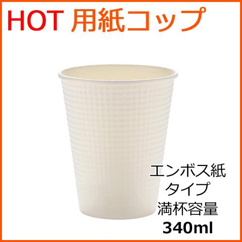 業務用 ★断熱紙コップ(SMP-340E)ホワイト 340ml