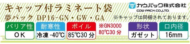 カウパック 夢パック DP16-GN・GW・GA