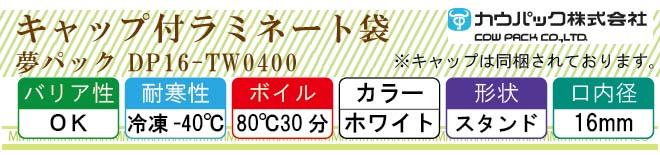 カウパック 夢パック DP16-TW0400