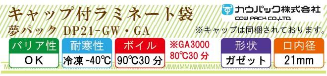 カウパック 夢パック DP21-GW・GA