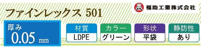 福助工業 ファインレックス501規格袋