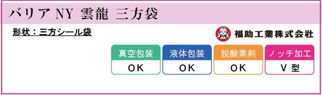 バリアNY 雲龍 三方袋