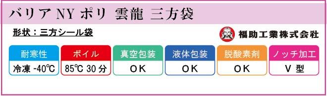 バリアNYポリ 雲龍 三方袋