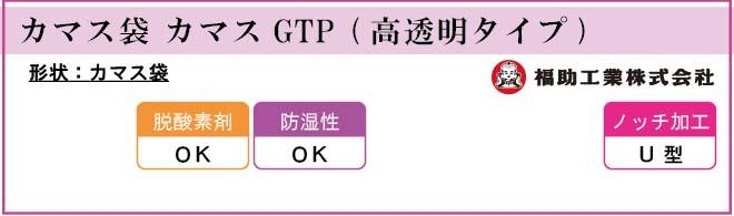 カマスGTP (高透明タイプ)