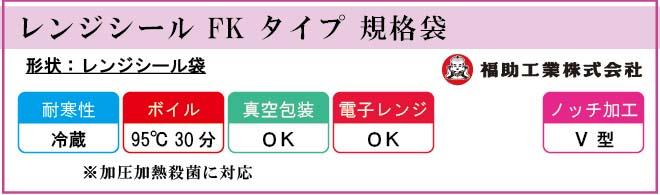 FK タイプ 規格袋