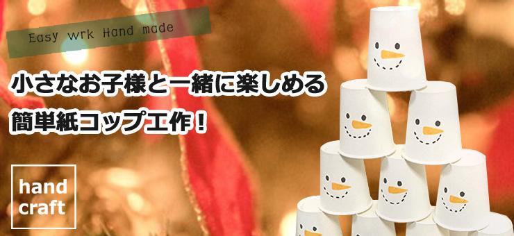 紙コップ工作 紙コップタワー