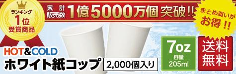 ホワイト 紙コップ 7オンス 満杯容量205ml ランキング1位商品