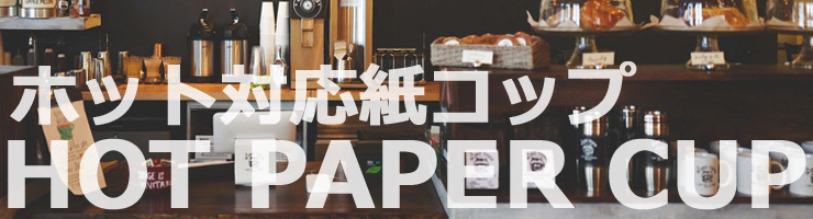 ホット用紙コップ バナー