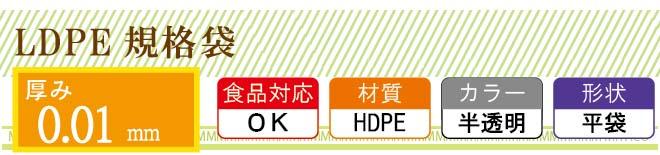 HDPE0.01mm厚 規格袋