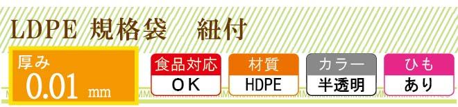 HDPE0.01mm厚 ひも付き 規格袋