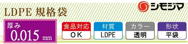 LDPE0.015mm厚 規格袋