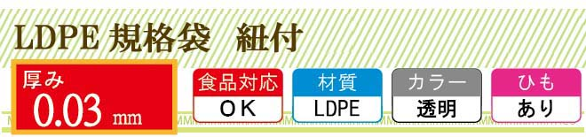LDPE0.03mm厚 ひも付き 規格袋
