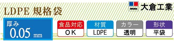 LDPE0.05mm厚 規格袋