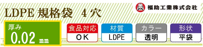 LDPE0.02mm厚 4穴 規格袋