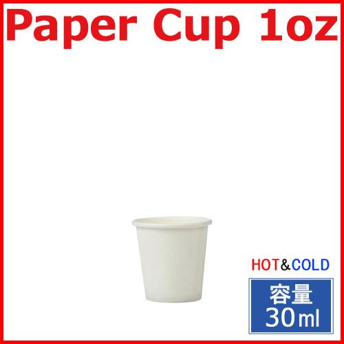 紙コップ 1オンス ホワイト