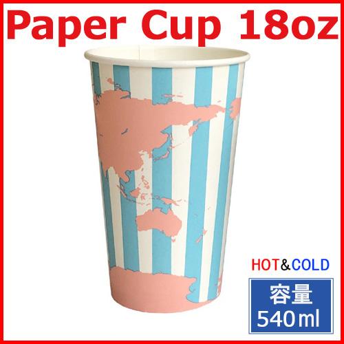 紙コップ 18オンス グローバル