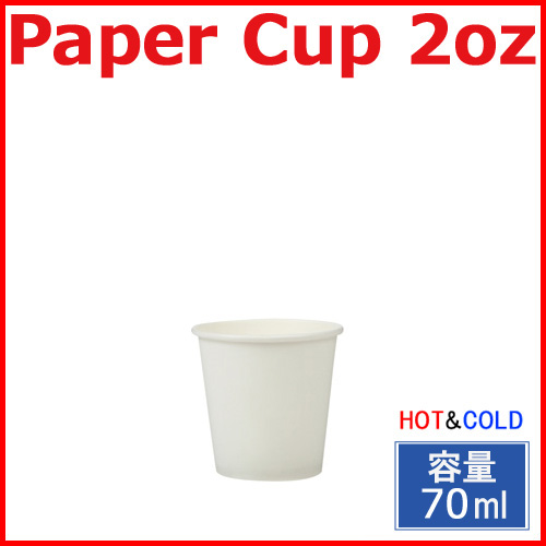 紙コップ 2オンス ホワイト