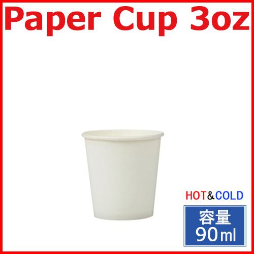 紙コップ 3オンス ホワイト