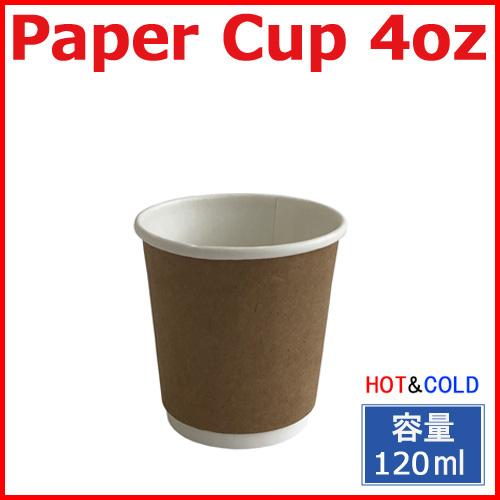 紙コップ 4オンス 未晒 二重断熱