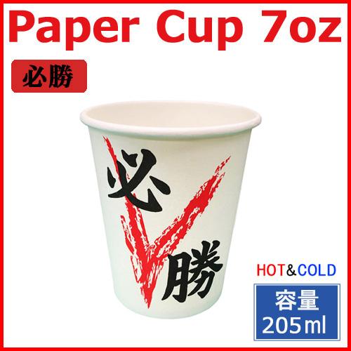 紙コップ 7オンス 必勝V
