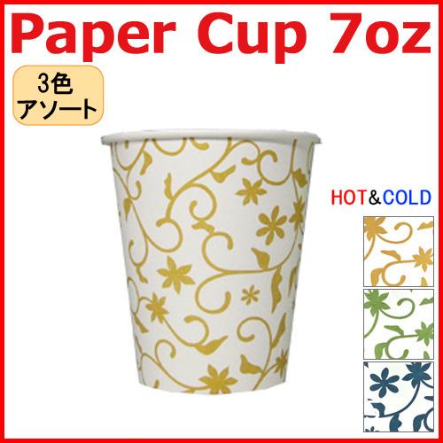 紙コップ 7オンス tu-ta