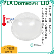 ★SW95 PLA DOME LID(蓋) 100枚
