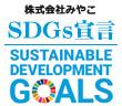 株式会社みやこ SDGs 宣言