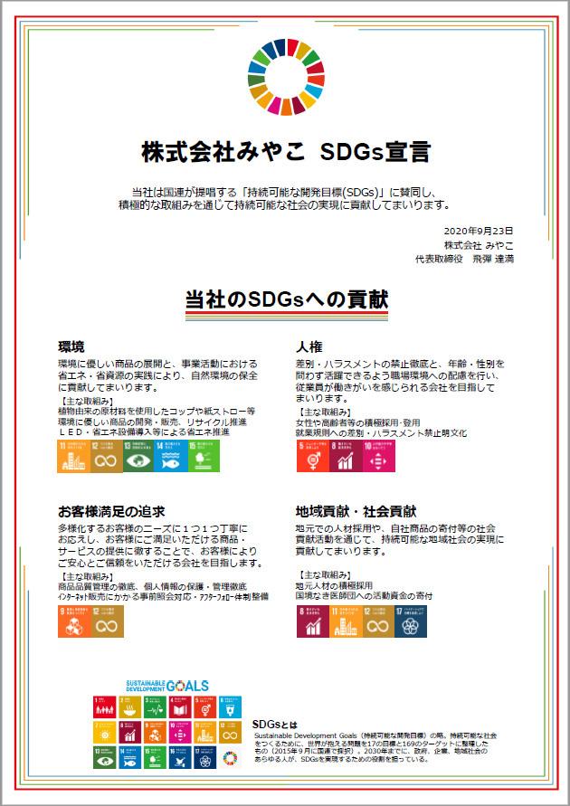 株式会社みやこ SDGs宣言