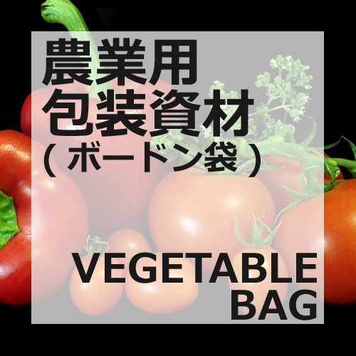 農業用包装資材(ボードン袋)