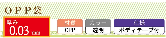 OPP袋 ボディーテープ付