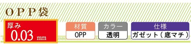 OPP袋 ガゼット(底マチ)