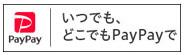 PayPay(オンライン決済)ロゴ