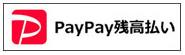 PayPay残高払いロゴ