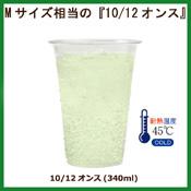 生分解性プラスチック 10/12オンス