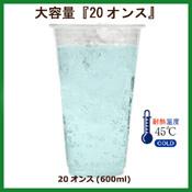 生分解性プラスチック 20オンス
