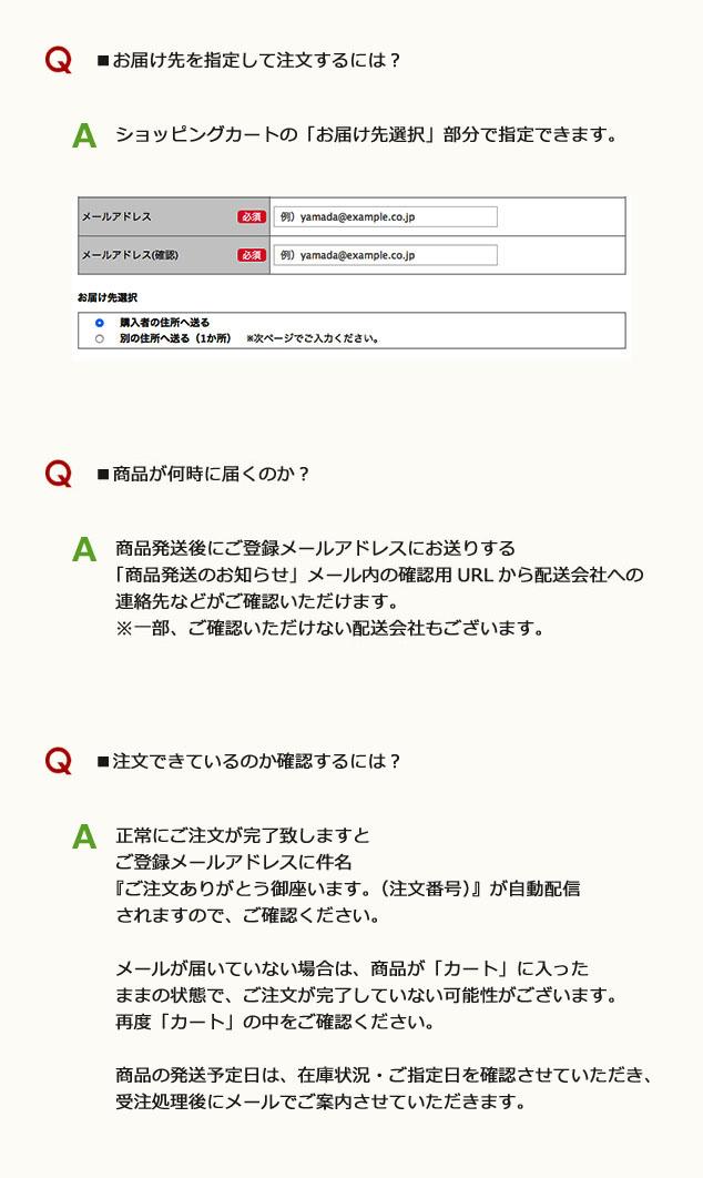 ■お届け先を指定して注文するには?